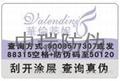 温州电话防伪标签印刷 2