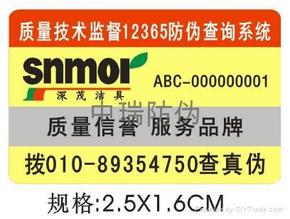 温州电话防伪标签印刷 3