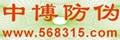 温州电话防伪标签印刷 4