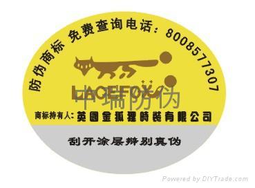 激光镭射防伪商标印刷 1