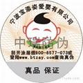 激光镭射防伪商标印刷 4