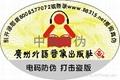 防偽商標及短信防偽製作 5