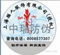 保健品防伪及管件防伪标签制作 4