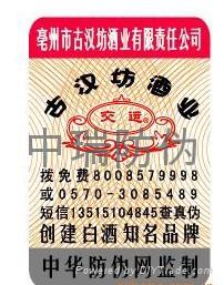 酒类防伪标志标签制作 1