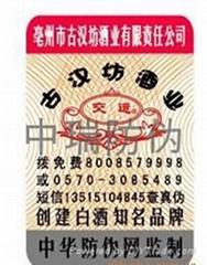 酒类防伪标志标签制作