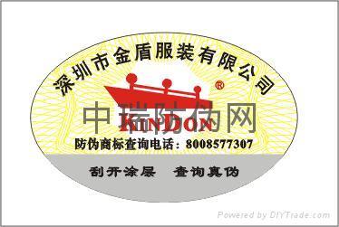 酒类防伪标志标签制作 2