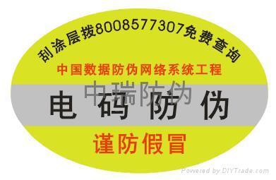酒类防伪标志标签制作 4