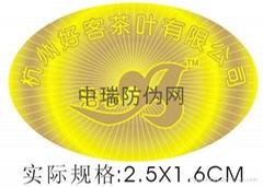 鐳射全息防偽標籤製作