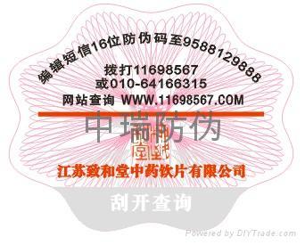 酒类防伪标签印刷 2