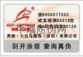 酒类防伪标签印刷 4