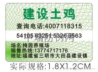 禽类防伪扣标签制作 1