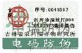 禽类防伪扣标签制作 3