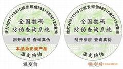 荧光电话短信防伪标签印刷