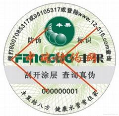 電話防偽保健品防偽服裝防偽標籤製作