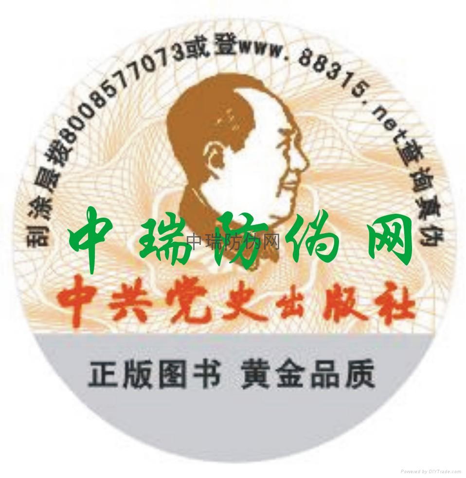上海日用品防伪商标生产印刷 1