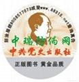上海日用品防伪商标生产印刷