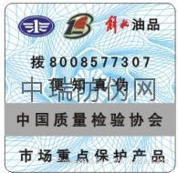 上海日用品防伪商标生产印刷 2