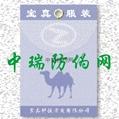 上海日用品防伪商标生产印刷 3