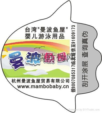 上海日用品防伪商标生产印刷 5