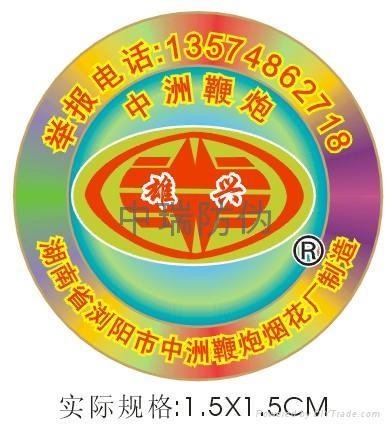 汽配产品防伪标识印刷 1