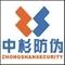 温州中瑞技术发展有限公司