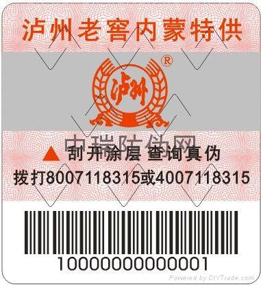 酒类防伪标签印刷 1