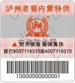 酒类防伪标签印刷