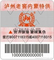 酒類防偽標籤印刷