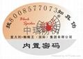 酒类防伪标志标签制作 5
