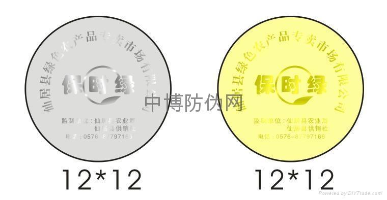 银色激光防伪标签   金色激光防伪标签