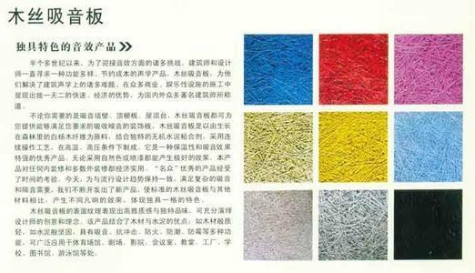 深圳踏普水泥木丝喷色吸音板 5