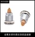 兼容FGG/EGG 0B1B2B3B连接器推拉自锁航空插头插座接插件