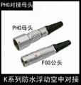 防水IP68连接器推拉自锁浮动空中对接式PHG 0K 1K 2K