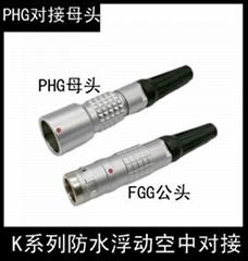 防水IP68连接器推拉自锁浮动空中对接式PHG 0K 1K