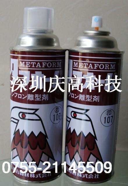 日本复合资材(鹰牌)FS101干性脱模剂FS107 2