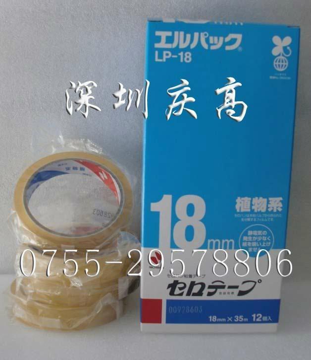 nichiban(米其邦)胶带 LP-18 1