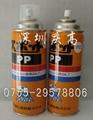 復合資材SPOT PP神奇強力塑料表面修整劑SPOTPP 2
