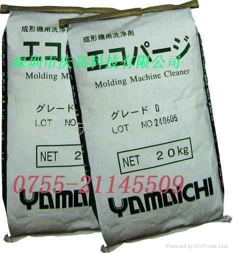 日本山一化学ECO PURGE D/V/H清除碳化物清洗剂 1
