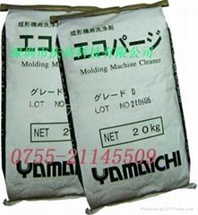 日本山一化學ECO PURGE D/V/H清除碳化物清洗劑