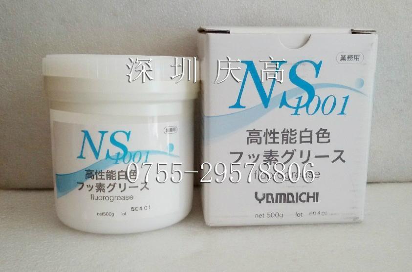 山一化學NS1001高溫潤滑脂氟素潤滑脂中國山一化學 1
