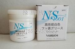 山一化學NS1001高溫潤滑脂氟素潤滑脂中國山一化學