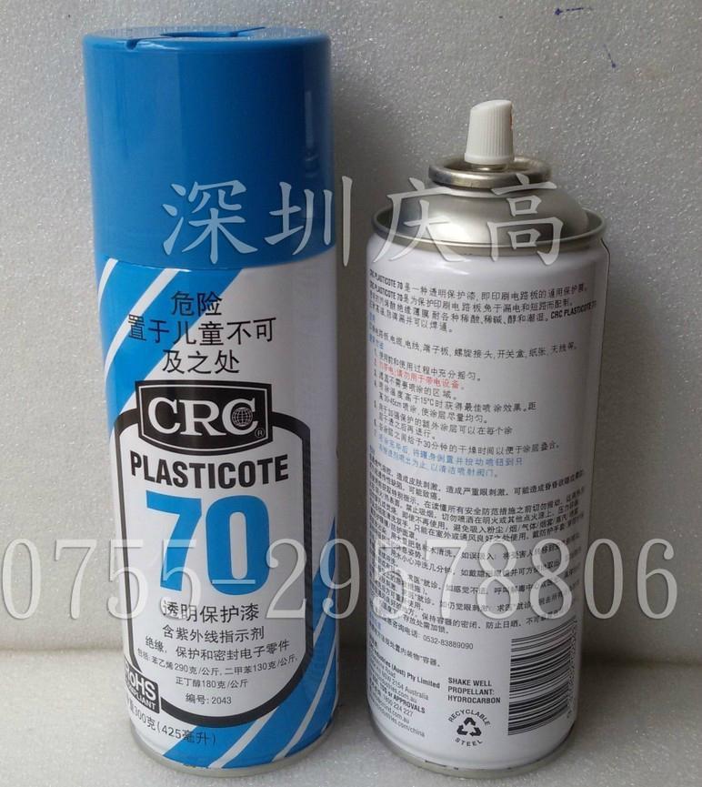 美国CRC70线路板保护漆2043防潮漆三防漆 1