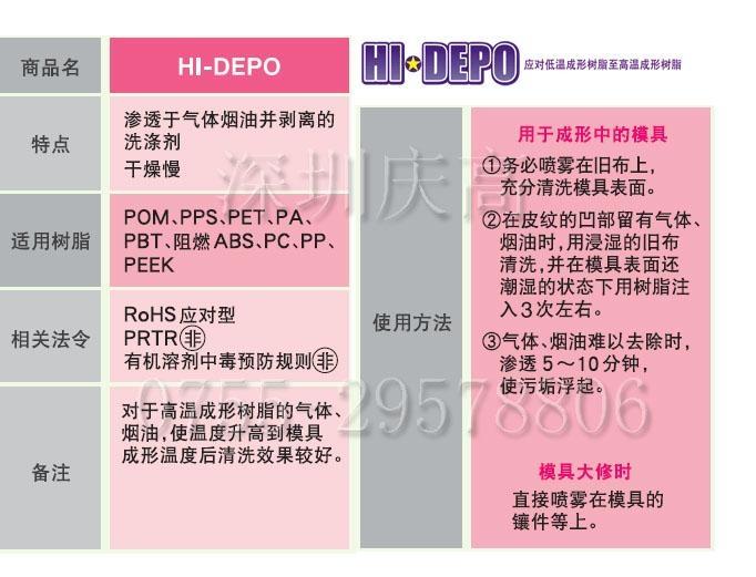 山一化学HI・DEPO模具清洗剂/去除气体烟油剂  3