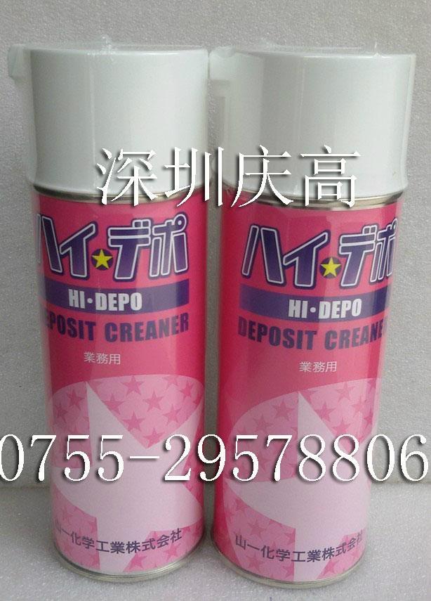 山一化学HI・DEPO模具清洗剂/去除气体烟油剂  1