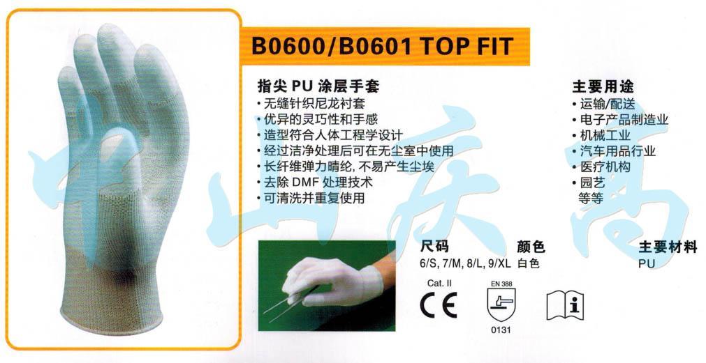 日本SHOWA手指塗層手套B0601 4