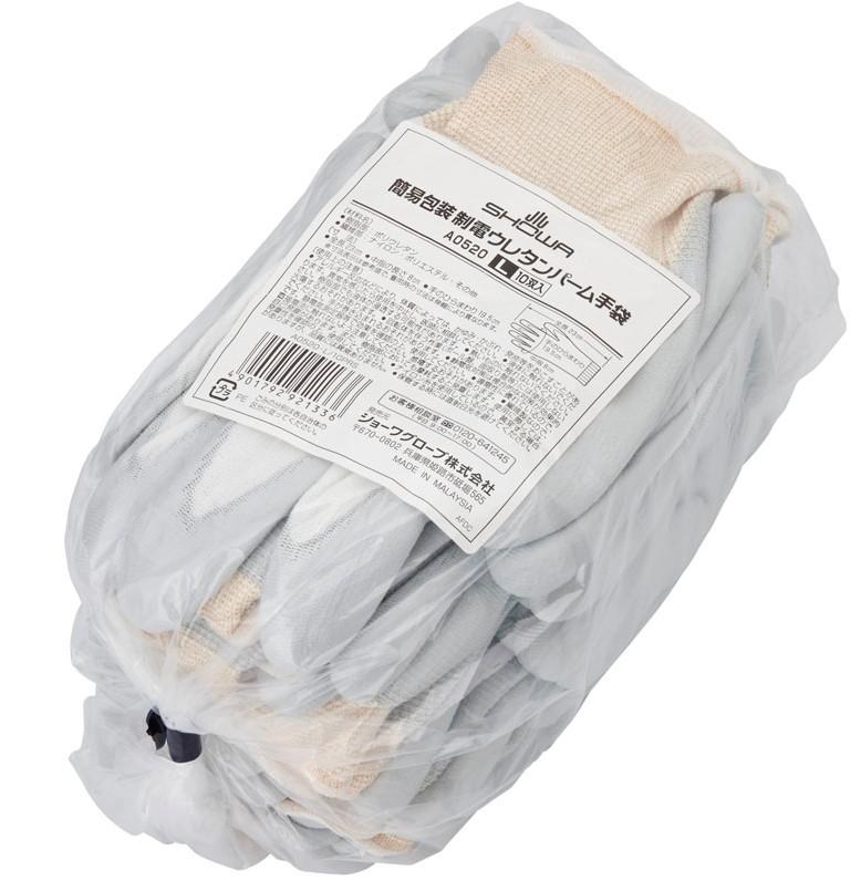 日本SHOWA防靜電塗掌手套A0520 2