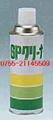 中京化成EFFLUX有色气化性防锈剂/润滑剂/脱模剂/清洗剂 3