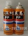 复合资材SPOT PP神奇强力塑料表面修整剂SPOTPP
