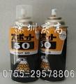 复合资材SPOT 50神奇表面修整剂 SPOT50