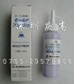 日本复合资材FS(鹰牌)-Mould Fresh/除气剂